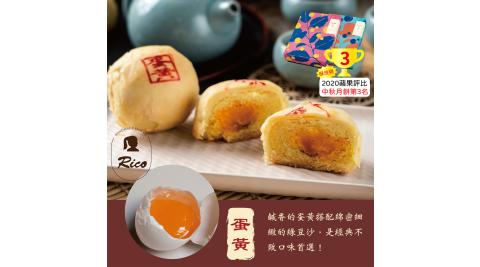 【Rico瑞喀】經典蛋黃綠豆椪中秋禮盒6入/盒