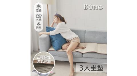 《BUHO》3D立體日式天然藤蓆三人坐墊(55x170cm)