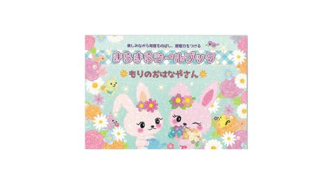 日本【Liebam】重複貼紙畫冊(bling版)-森之花屋