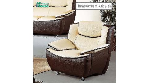 IHouse-名家 撞色厚皮獨立筒沙發 1人座