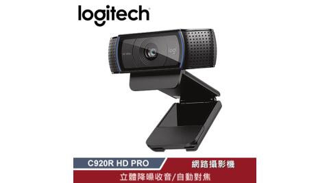 【Logitech 羅技】C920R HD PRO 視訊攝影機