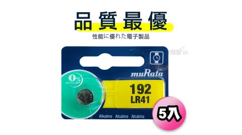 【品質最優】muRata村田(原SONY) 鈕扣型電池 鹼錳電池 LR41/192 (5顆入)1.5V 適用 AG3.392A.SR41SW...