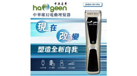 【中華豪井】中華璀幻電動理髮器(充電式) ZHEH-7511PU