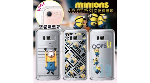官方正版授權 Minions小小兵 Samsung Galaxy S8+ / S8 Plus 空壓安全手機殼