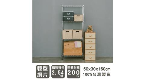 【dayneeds】 輕型 60X30X160公分 四層電鍍波浪鐵架