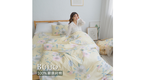 BUHO《清羽飛揚》天然嚴選純棉雙人加大四件式床包被套組