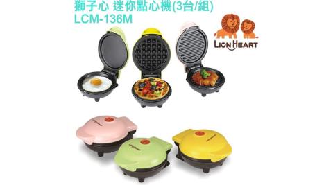 【獅子心 】迷你點心機(3台/組) / 鬆餅機 / 點心機 / 烤盤 / LCM-136M