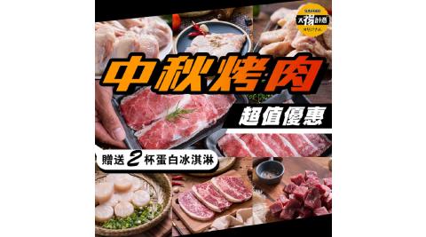 預購~【太禓食品】海陸頂級烤肉組合 送1Gproteam低卡高蛋白冰淇淋(2杯) (約3-4人/份)