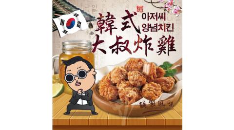 【SunFood 太禓食品】饕飽 優質系列 韓式大叔炸雞(6包組)