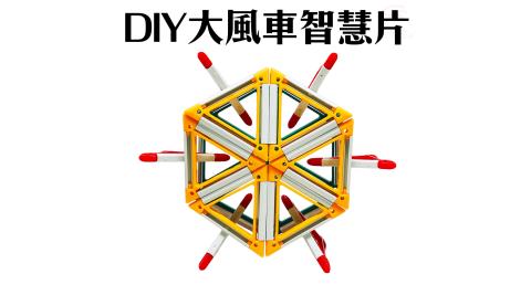 DIY潛能開發3Q立體大風車智慧片 金德恩