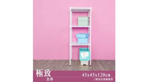 【dayneeds】極致美學 45x45x120公分 三層烤白沖孔收納架