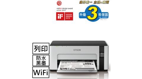 EPSON M1120 黑白高速Wifi連續供墨印表機