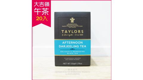 【英國皇家泰勒茶Taylors】大吉嶺午茶50g(20包/盒)