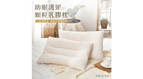《DUYAN竹漾》助眠護頸顆粒乳膠枕