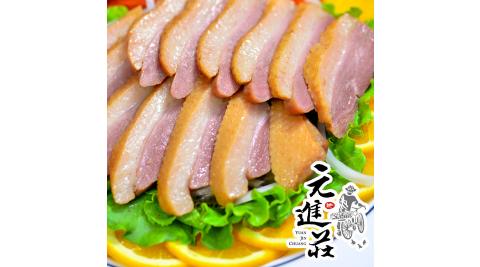 《元進莊》香燻鴨胸 (1000g/份)