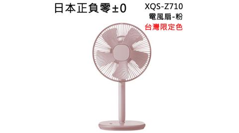 【福利出清】正負零±0 XQS-Z710 電風扇(粉)