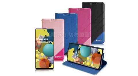 Xmart for 三星 Samsung Galaxy A51 5G 完美拼色磁扣皮套