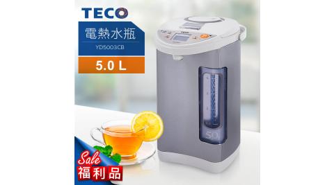 (福利品)TECO東元 5L五段溫控熱水瓶 YD5003CB