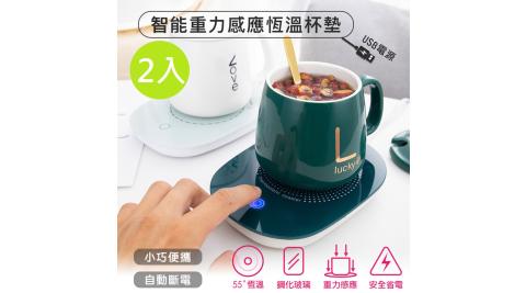 本月特談【在地人】智能重力感應恆溫杯墊2入組 保溫杯墊 (USB杯墊)