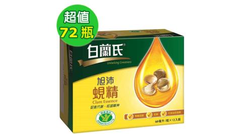 白蘭氏旭沛蜆精60ml(72入)