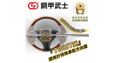 鋼甲武士 TWIST 四勾汽車方向盤鎖