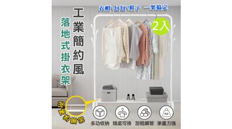 【在地人】第二代加寬落地式掛衣架2入組-尺寸單桿(衣櫃/晾衣架/ 曬衣架/衣帽架/吊衣架)