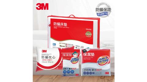 【3M】單人低密度床墊+ 防蹣枕心+保潔墊平單式床包墊&枕頭套(偏好軟床墊適用)