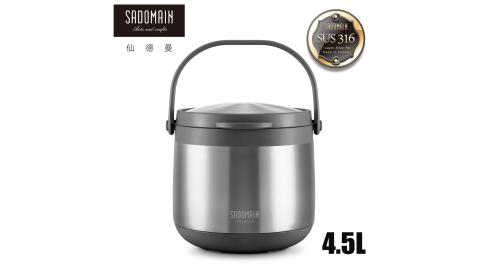 【仙德曼 SADOMAIN】 輕量保溫/保冷燜燒提鍋(不鏽鋼)4.5L