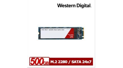 WD 威騰 紅標 SA500 500GB SSD M.2 2280 NAS固態硬碟