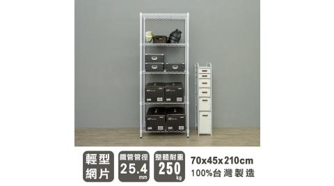 【dayneeds】輕型 70X45X210公分 五層烤白波浪鐵架