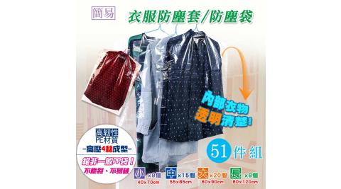 lisan透明衣服防塵套 防塵袋-51件組