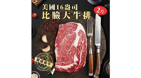 【鮮食煮藝】美國16盎司比臉大牛排X2片(450g±10%/片)