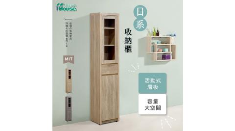 IHouse-杜甫 1.3尺有門間隙櫃/餐櫃/電器櫃/餐櫥櫃/廚房架/櫥櫃