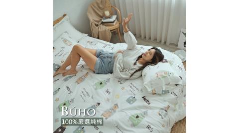 《BUHO》天然嚴選純棉單人床包+雙人被套三件組(多款任選)