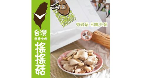 《搖搖菇》和風芥茉秀珍菇(70±5g/包,共兩包)