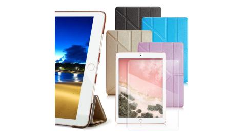 AISURE  iPad 2018 2017 9.7吋用 冰晶蜜絲紋超薄Y折保護套+9H鋼化玻璃貼組合