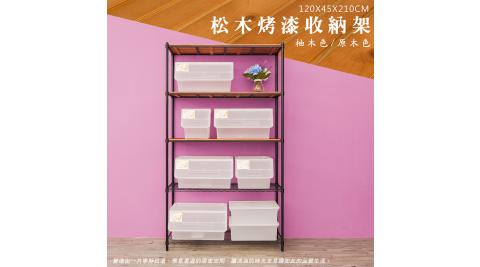 【dayneeds】松木 120x45x210公分 五層烤黑收納層架