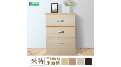 IHouse-米特 三抽收納床頭櫃