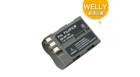 WELLY FujiFilm NP-150 / NP150 高容量防爆相機鋰電池 S5 Pro
