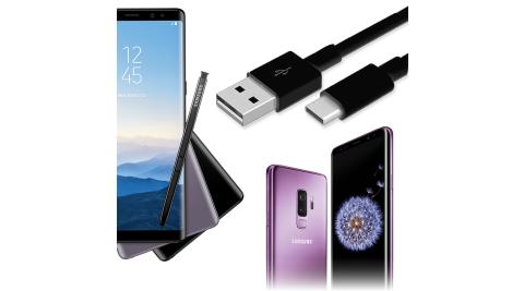 [1.5米加長版]三星 Samsung S8+/S9+/Note 8 USB Type-C 高速傳輸充電線 平輸密封包裝 EP-DW700CBE 閃電快充