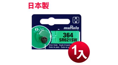 ◆日本制造muRata◆公司貨 SR621SW 鈕扣型電池(1顆入)