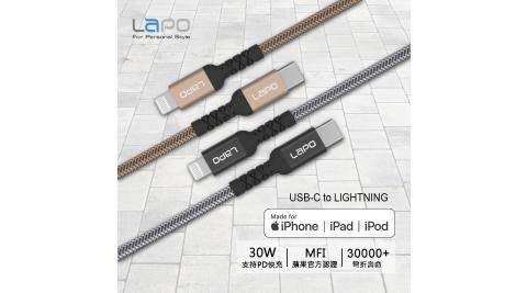 LAPO 蘋果MFi認證 USB-C to Lightning PD快充線 耐彎折傳輸充電線1.5M