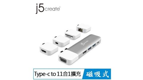 j5 JCD389 USB-C 多合一磁吸式擴充基座套件組