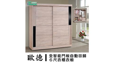 IHouse-雅各全智能門板自動回歸6尺衣櫃衣櫥