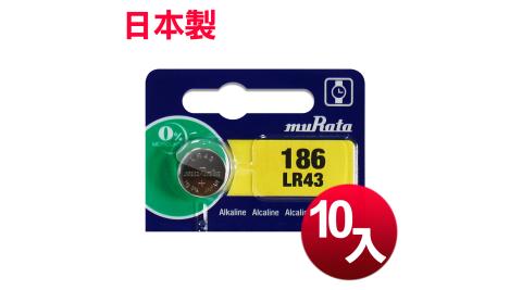 ◆日本制造muRata◆公司貨 LR43 鈕扣型電池(10顆入)