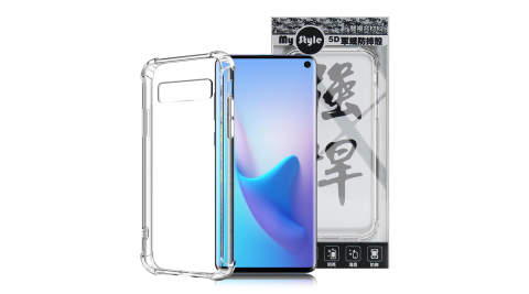 MyStyle for 三星 SAMSUNG Galaxy S10 強悍軍規5D清透防摔殼