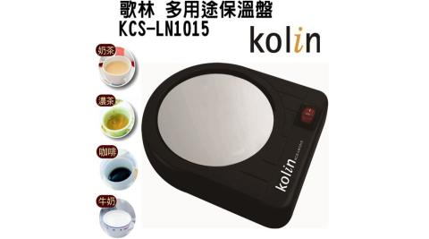 【歌林 Kolin】多功能保溫盤 / 電熱盤 KCS-LN1015