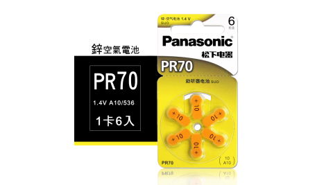 【品質保證】Panasonic PR70/PR536/S10/A10/10 鋅空氣助聽 器電池(1卡6入)