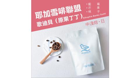 【江鳥咖啡 RiverBird】耶加雪啡聯盟 歌迪貝果丁丁