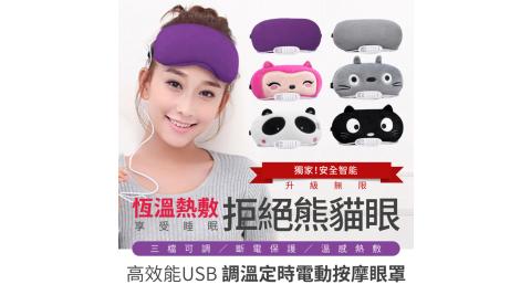 【在地人】USB調溫定時電動按摩眼罩 (定時定溫熱敷眼罩)